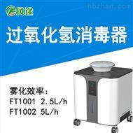 FT-1001过氧化氢消毒机厂家