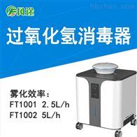 FT-1001疾控中心过氧化氢消毒器
