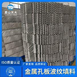 125/250/350/500/700金属孔板波纹填料
