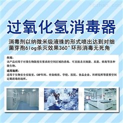 FT-1001过氧化氢消毒器