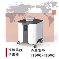 FT-1001过氧化氢灭菌器