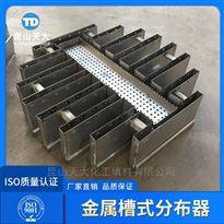 金属槽式液体分布器