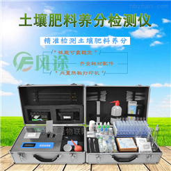 FT-G02高智能农业土壤肥料养分分析系统
