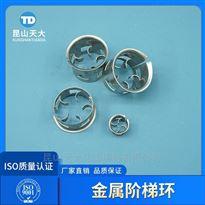 DN16-DN76金属阶梯环