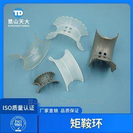 DN25-DN76塑料矩鞍环