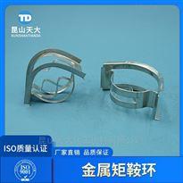 DN25-DN76金属矩鞍环