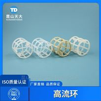 DN50塑料高流环