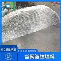 BX500型不锈钢丝网波纹规整填料