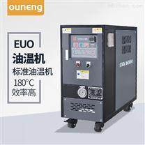 注塑模具温控设备油温机厂家