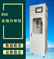 BOD在线监测系统 水质自动分析仪