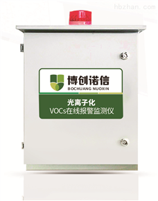 BCNX-VOCs01光离子化VOCs在线报警监测仪