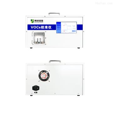 VOCs校准仪
