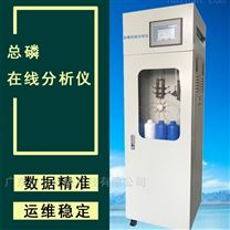 总磷在线分析仪水质自动监测仪