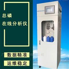 TPN总磷在线分析仪水质自动监测仪