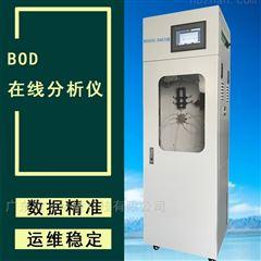 BOD分析BOD在线监测系统 水质自动分析仪