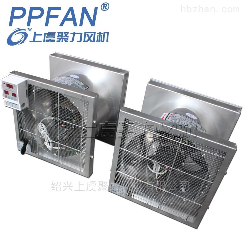 ZTF-4智能温控风机不锈钢变电所开关室