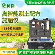 FT-Q4000测土配方仪器有哪些