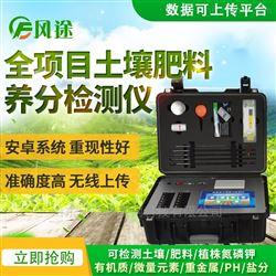 FT-Q8000高智能土壤肥料养分速测仪