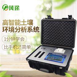 FT-Q8000土壤营养成分分析仪