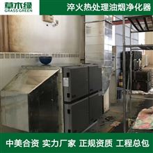 热处理网带炉油烟净化器