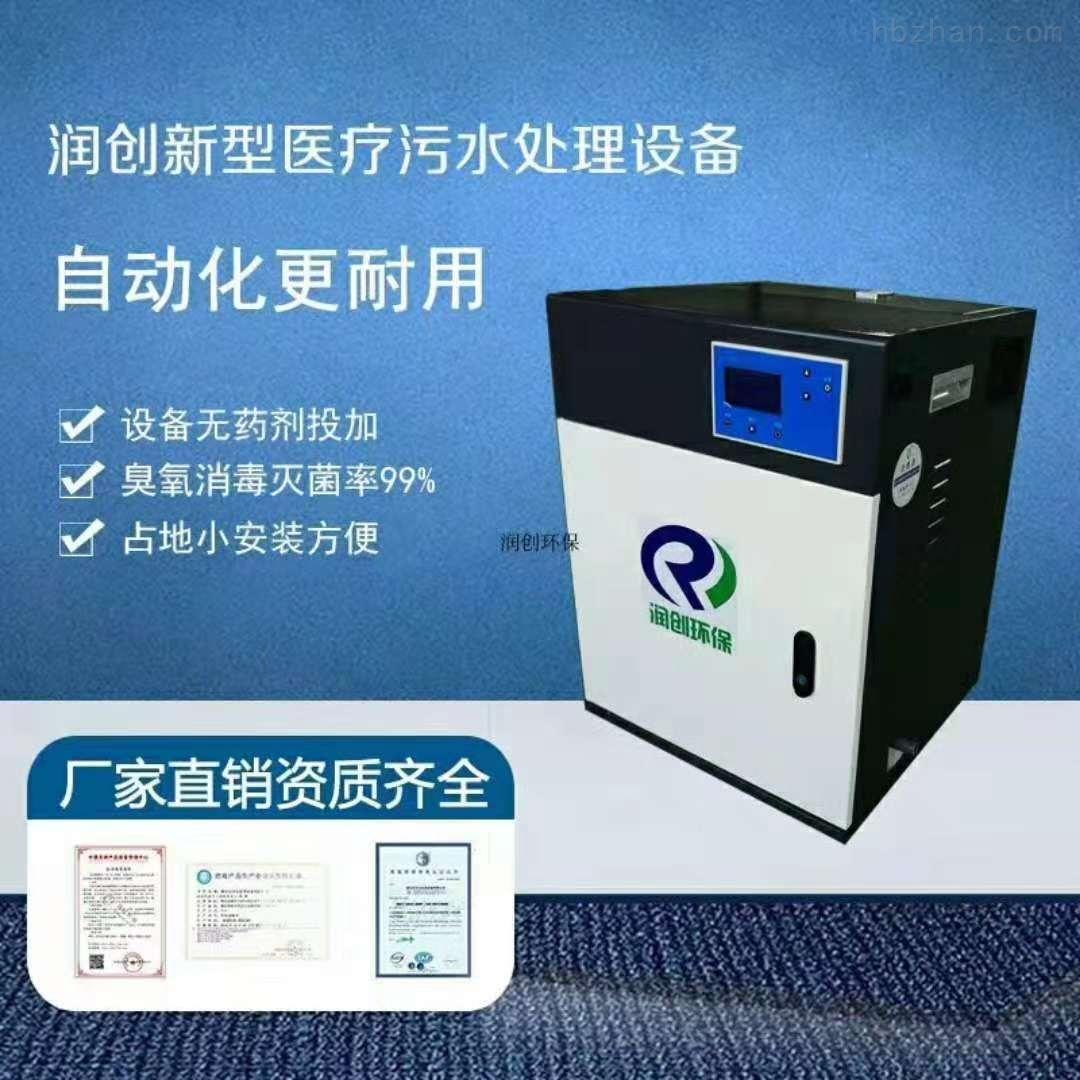 小型新建诊所污水处理器供应商