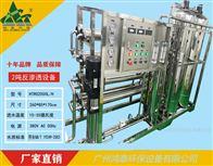 HTRO2000L/H2吨/小时反渗透设备