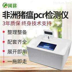 FT-PCR-1非洲猪瘟PCR检测仪多少钱