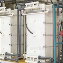 废水脱盐浓缩电渗析小试设备