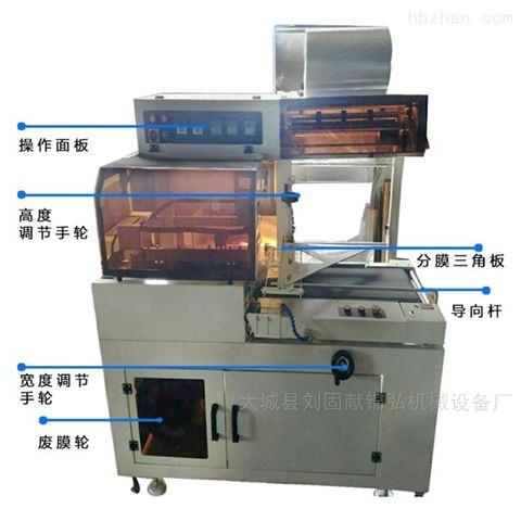 小型全自动L型封切包装机收缩机
