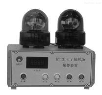 HY131A便携 x、γ辐射场报警仪(X射线仪器)