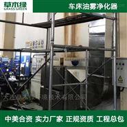 工厂高效油雾净化器