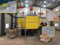 PVC\PET废塑料分选设备-东盈机械