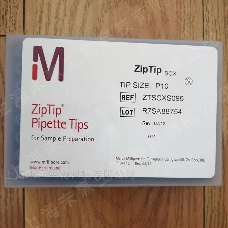 Millipore密理博Zip Zip层析柱