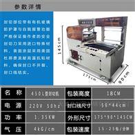 L450二合一热收缩包装机价格
