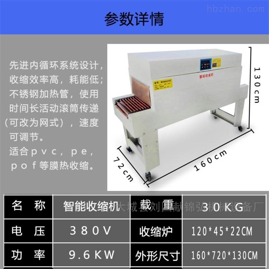 热收缩包装机有哪些优点