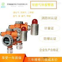 生产甲烷气体报警器专业生产企业