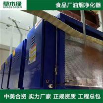 大型食品厂烤炉油烟净化器