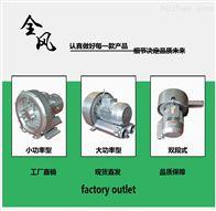 RB-72S-1供应大功率双段式旋涡气泵