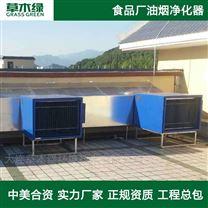 食品厂炒锅油烟净化器