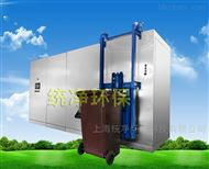 TJSF-1000F厨余垃圾处理设备