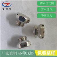 GOEL-透气阀供应照明设备用螺纹式防水透气阀