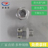 GOEL-透气阀化工设备用螺纹防水透气阀