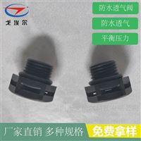 GOEL-透气阀电子仪器用防水透气阀