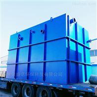 BSNDM食品一体化污水处理设备