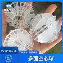 PP聚丙烯材质脱气塔空心球填料