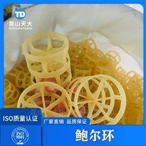 江苏脱硫塔项目增强聚丙烯鲍尔环填料