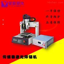 高精密激光自动焊锡机
