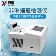 YT-PCR非洲猪瘟PCR检测仪简介