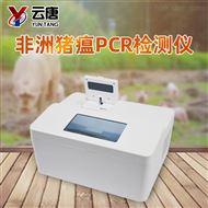 YT-PCR非洲猪瘟检测仪器简介