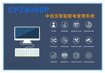 峡能电科智能配电管理系统